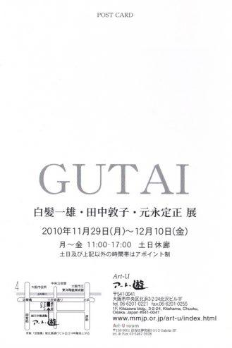 GUTAI:作品画像2