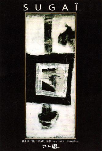 菅井汲展 – La forme d'une âme 魂のかたち:作品画像1