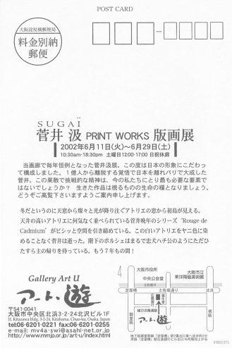 SUGAÏ 菅井汲 版画展:作品画像2