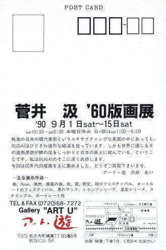菅井汲 '60版画展:作品画像2