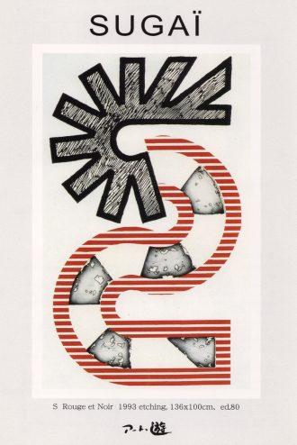 菅井汲 – 4つの時代-:作品画像1