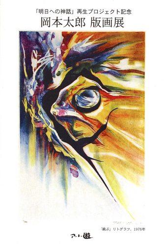 「明日への神話」再生プロジェクト記念 岡本太郎 版画展:作品画像1