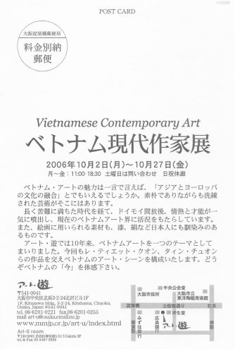 ベトナム現代作家展:作品画像2