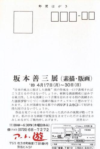 坂本善三展(素描・版画):作品画像2