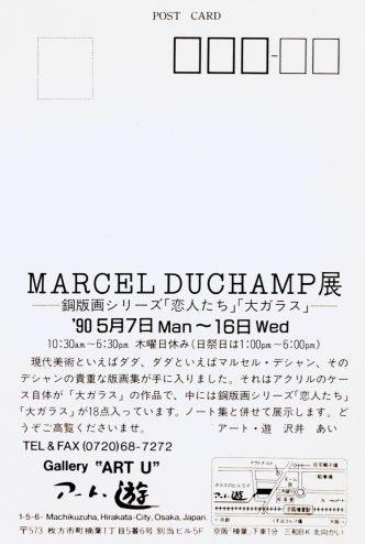 マルセル・デュシャン展:作品画像2