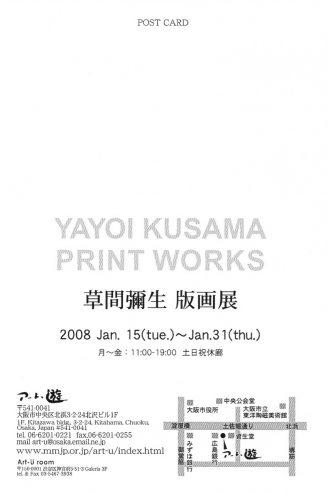 草間彌生 版画展:作品画像2