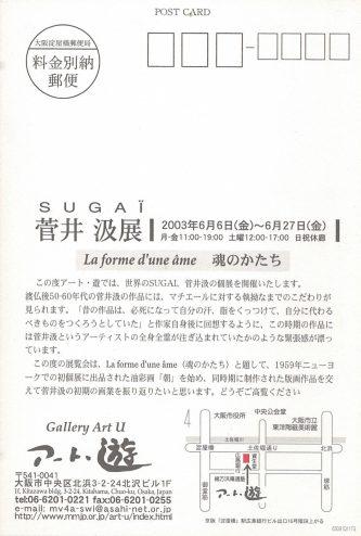 菅井汲展 – La forme d'une âme 魂のかたち:作品画像2