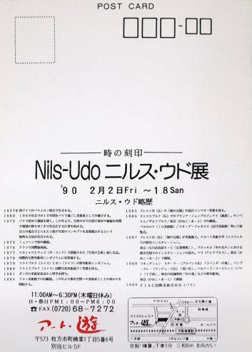 – 時の刻印 – ニルス・ウド展:作品画像2