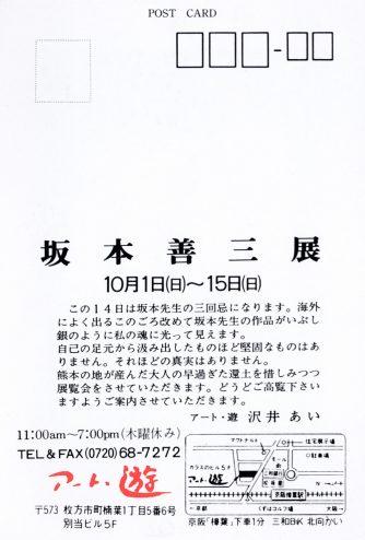 坂本善三展:作品画像2