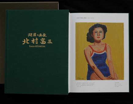 湖国の画家 北村富三 / Tomizo KITAMURA
