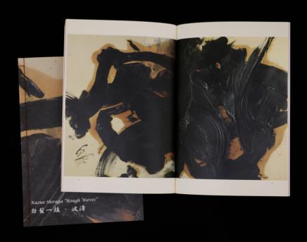 白髪一雄「波濤」/ Kazuo Shiraga