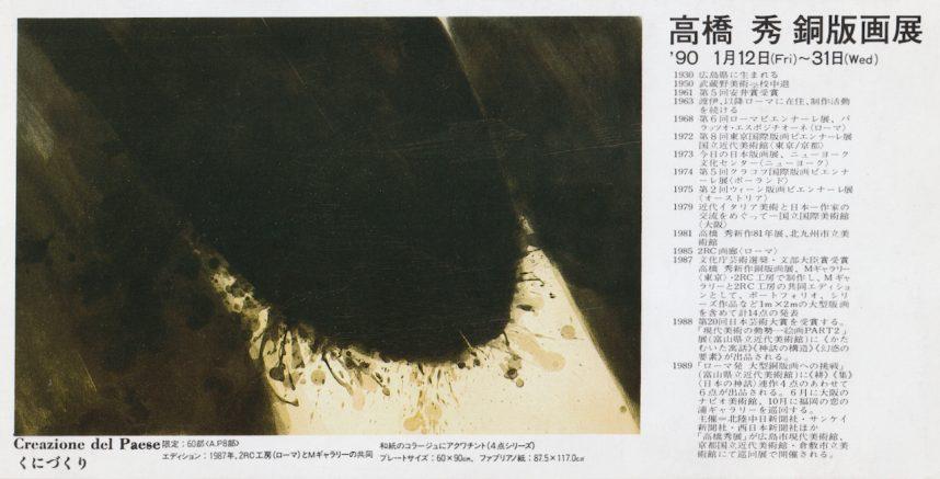 高橋秀 銅版画展:作品画像1