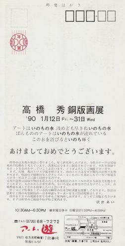 高橋秀 銅版画展:作品画像2