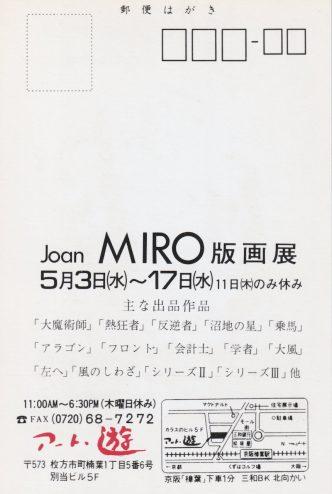 Joan MIRO 版画展:作品画像2