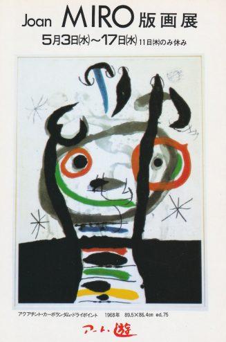 Joan MIRO 版画展:作品画像1