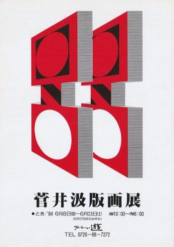 菅井汲版画展:作品画像1