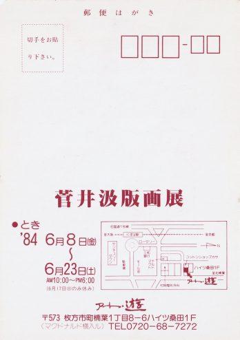 菅井汲版画展:作品画像2
