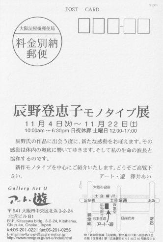 辰野登恵子 モノタイプ展:作品画像2