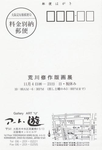 荒川修作版画展:作品画像2