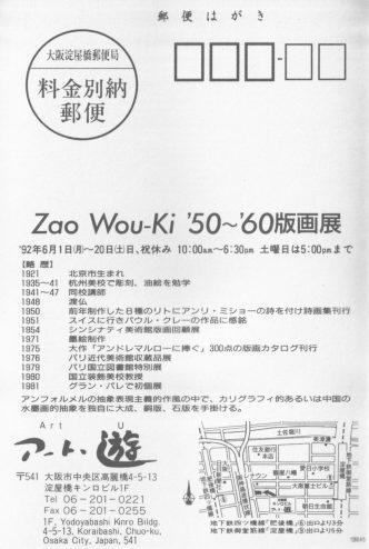 ザォ・ウーキー(趙無極)'50〜'60版画展:作品画像2