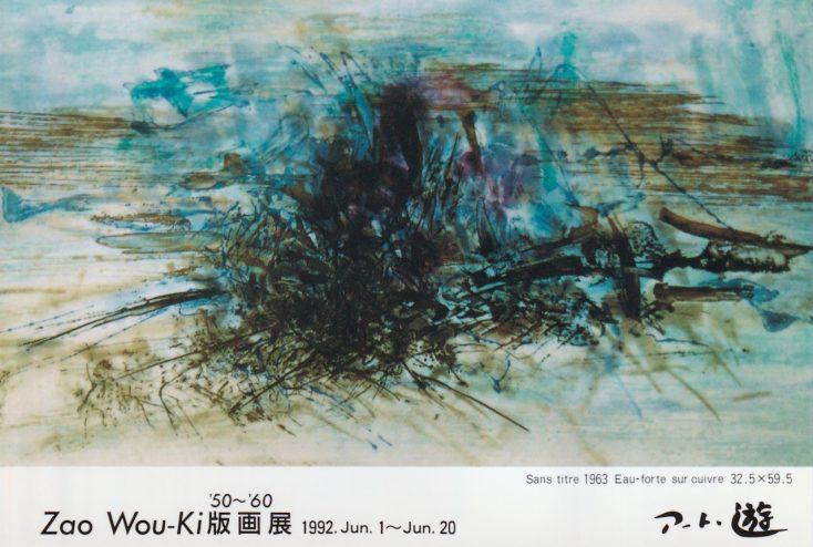 ザォ・ウーキー(趙無極)'50〜'60版画展:作品画像1
