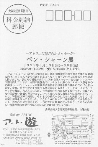 ベン・シャーン展 〜アトリエに残されたメッセージ〜:作品画像2