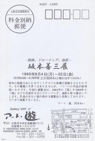坂本善三展 -版画、ドローイング、油彩-:作品画像2