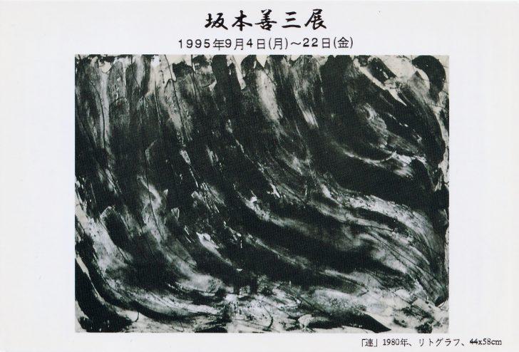 坂本善三展 -版画、ドローイング、油彩-:作品画像1