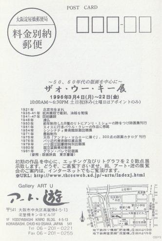 ザォ・ウーキー(趙無極)展 〜50, 60年代の版画を中心に〜:作品画像2