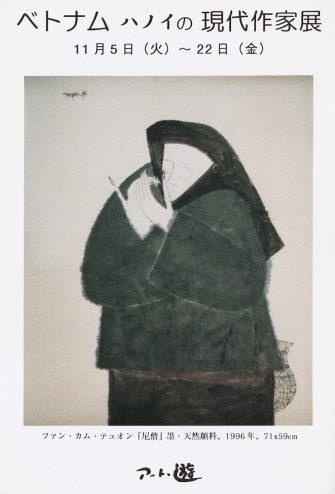 ベトナム ハノイの 現代作家展:作品画像1