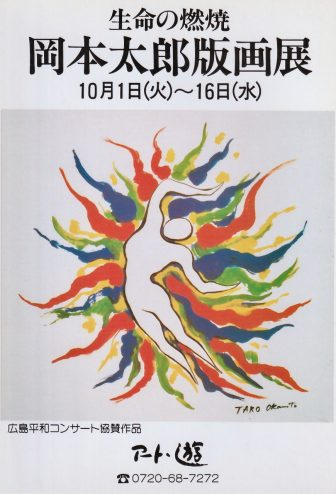 生命の燃焼 岡本太郎版画展:作品画像1