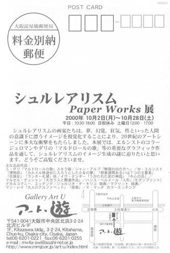 シュルレアリスム Paper Works展:作品画像2