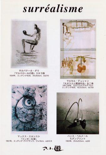 シュルレアリスム Paper Works展:作品画像1