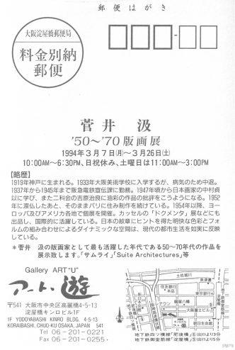 菅井汲 '50~'70版画展:作品画像2