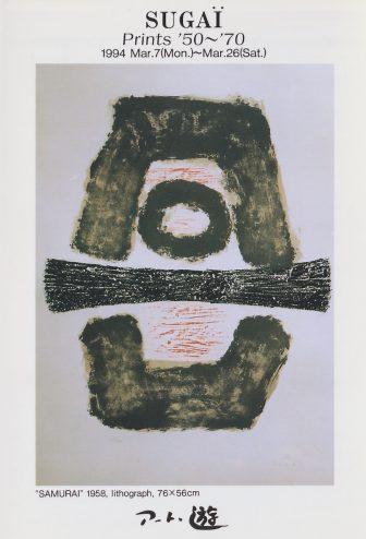 菅井汲 '50~'70版画展:作品画像1