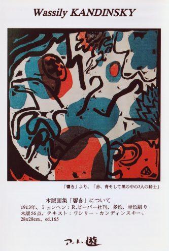 ワシリー・カンディンスキー 木版画集「響き」:作品画像1