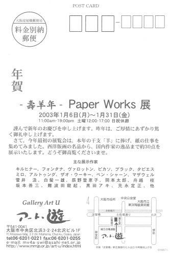 – 壽羊年 – Paper Works 展:作品画像2