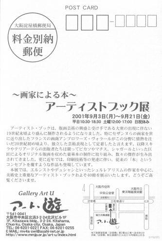 〜画家による本〜 アーティストブック展:作品画像2