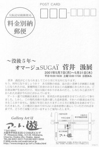 〜没後5年〜 オマージュSUGAI 菅井汲展:作品画像2