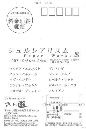 シュルレアリスム Paper Works 展:作品画像2