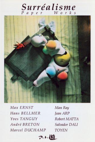 シュルレアリスム Paper Works 展:作品画像1