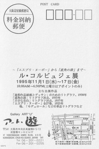ル・コルビュジエ展 〜「エスプリ・ヌーボー」から「直角の詩」まで〜:作品画像2