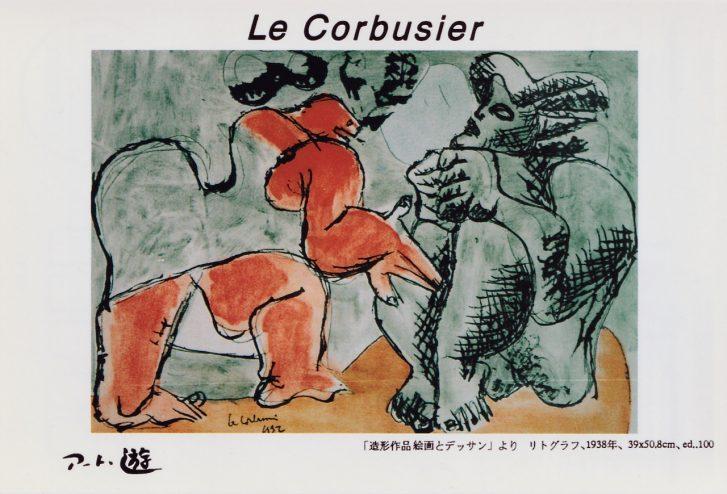 ル・コルビュジエ展 〜「エスプリ・ヌーボー」から「直角の詩」まで〜:作品画像1