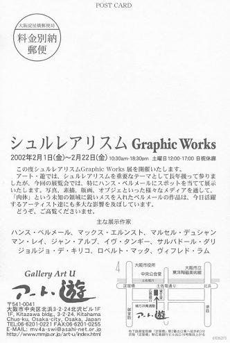 シュルレアリスム Graphic Works:作品画像2