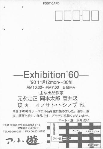Exhibition '60:作品画像2