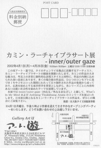 カミン・ラーチャイプラサート inner/outer gaze:作品画像2