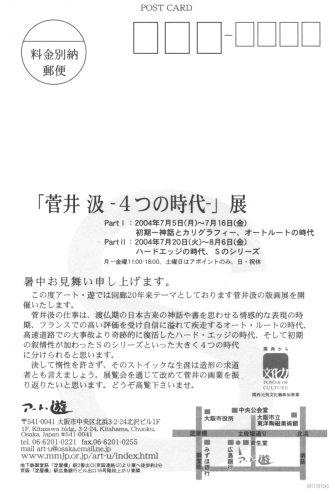 菅井汲 – 4つの時代-:作品画像2