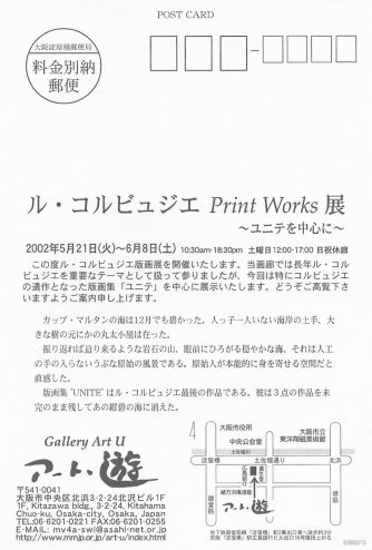 ル・コルビュジエ Print Works展 ~ユニテを中心に~:作品画像2
