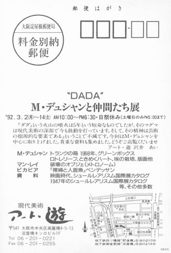 """DADA"" マルセル・デュシャンと仲間たち展:作品画像2"