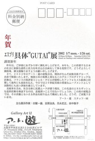 """エスプリ具体 """"GUTAI"""" 展:作品画像2"""